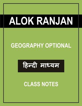 Alok Ranjan Geography optional hindi medium class notes