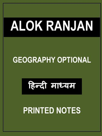 research paper of geography in hindi