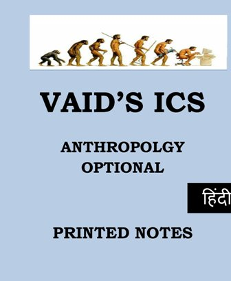 ANTHROPOLOGY BY VAID SIR PRINTED HINDI MEDIUM