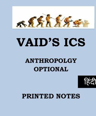 anthropology-by-vaid-sir-printed-hindi-medium