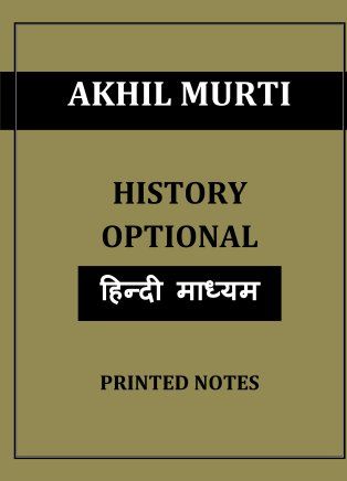 HISTORY AKHIL MURTI PRINTED HINDI MEDIUM