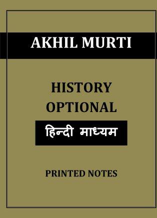 HISTORY AKHIL MURTI PRINTED HINDI MEDIUM