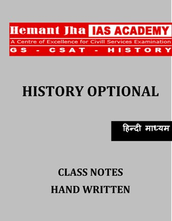 HISTORY HEMANT JHA CLASS NOTES HINDI MEDIUM