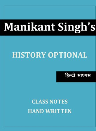 HISTORY MANIKANT SINGH CLASS NOTES HINDI MEDIUM