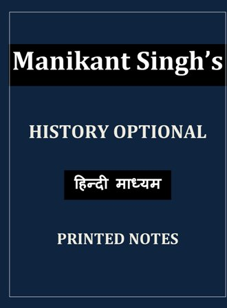 HISTORY MANIKANT SINGH PRINTED HINDI MEDIUM