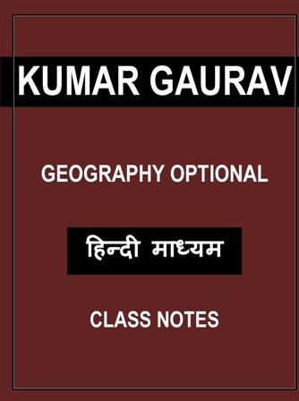 KUMAR GAURAV GEOGRAPHY optional class notes Hindi medium