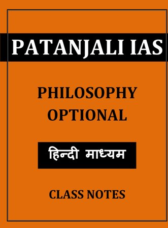PHILOSPHY PATANJALI CLASS NOTES HINDI MEDIUM