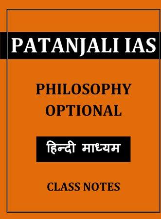 PHILOSPHY PATANJALI CLASS NOTES HINDI MEDIUM