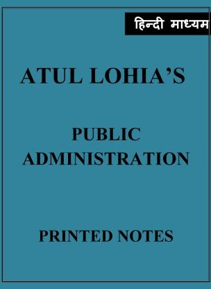 PUBLIC ADMINISTRATION ATUL LOHIA PRINTED HINDI MEDIUM