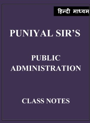PUBLIC ADMINISTRATION PUNIYAL CLASS NOTES HINDI MEDIUM