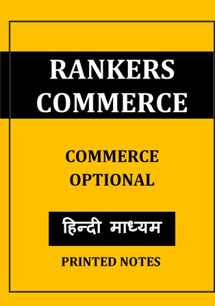 RANKERS COMMERCE PRINTED HINDI MEDIUM
