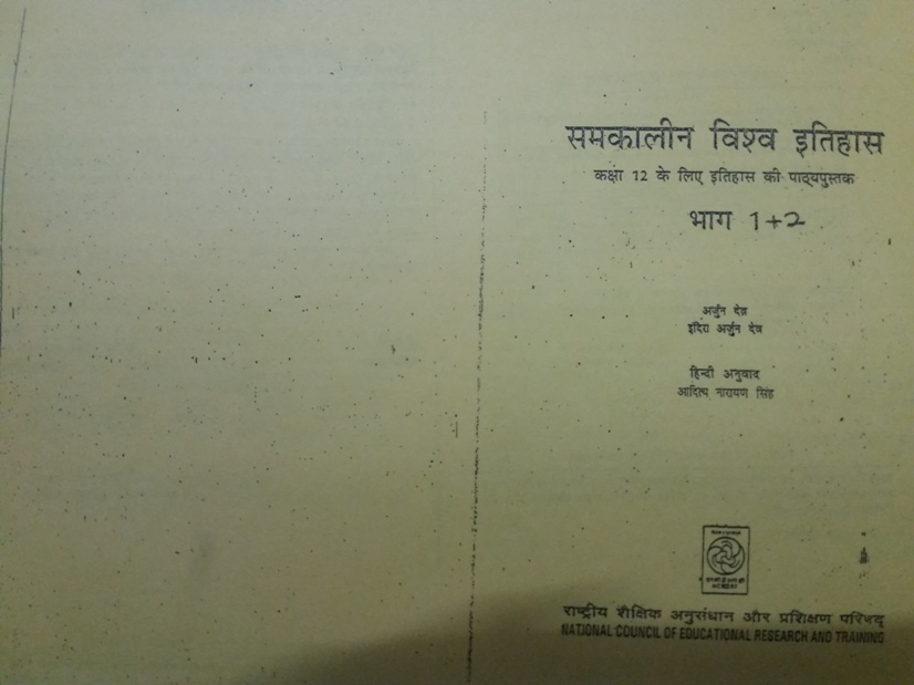 old-ncert-6th-to-12th-history-printed-hindi-medium