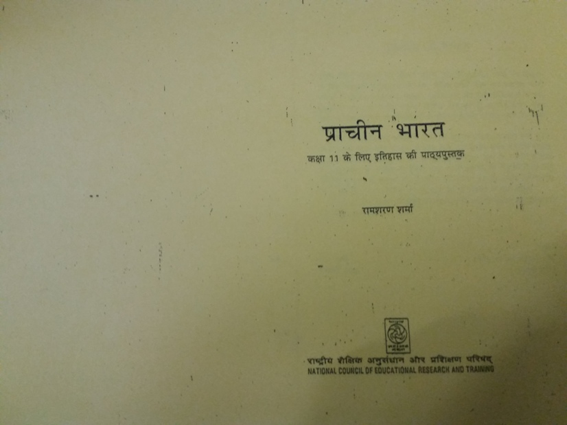 Pdf in hindi old ncert