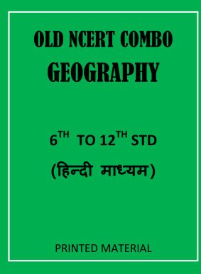 OLD NCERT GEOGRAPHY 6TH TO 12TH HINDI MEDIUM
