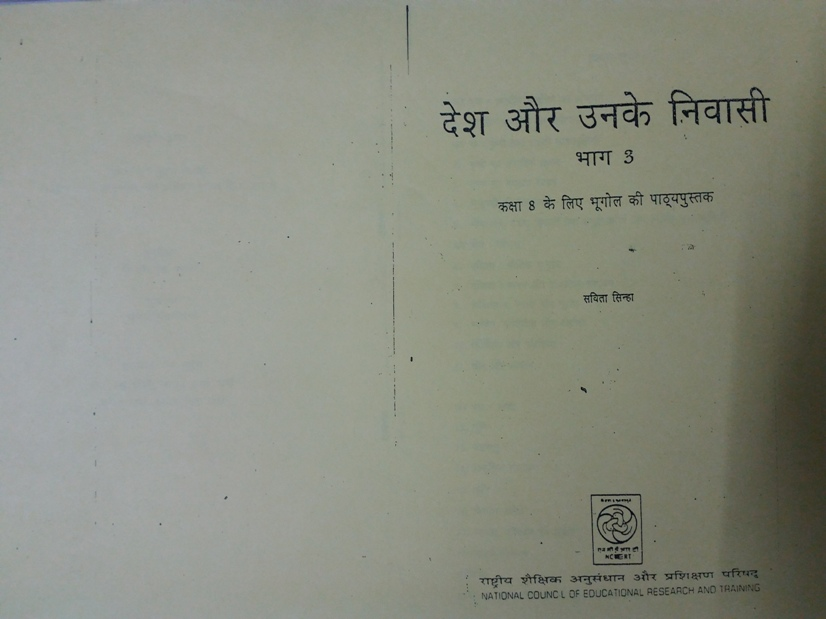 old-ncert-geography-6th-to-12th-hindi-medium
