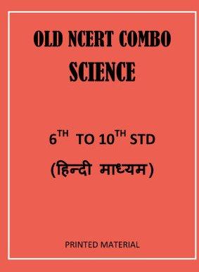 science-6th-to-10th-class-hindi-medium