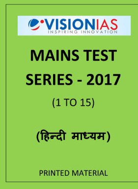 GENERAL STUDIES MAINS TEST SERIES 1 TO 15 HINDI MEDIUM