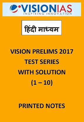 VISION PRELIMS 2017 TEST SERIES HINDI MEDIUM 1 TO 10