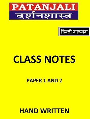 patanjali-ias-hindi-medium-philosphy-class-notes