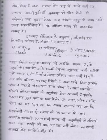 Patanjali IAS hindi medium philosphy class notes