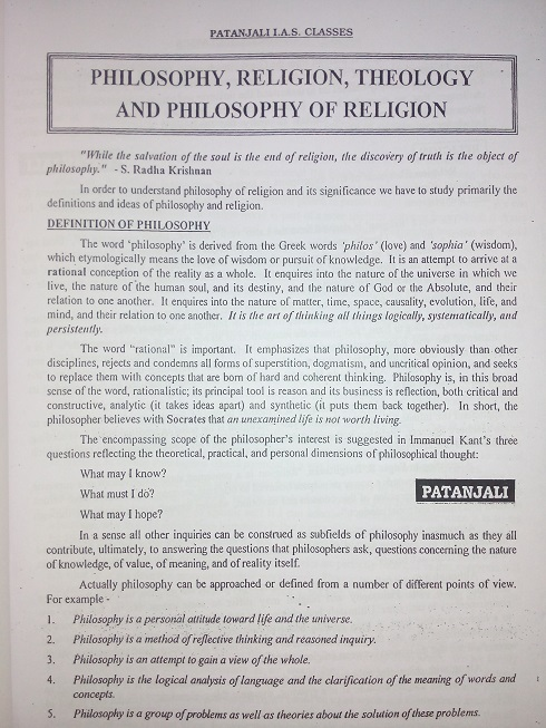 philosophy-patanjali-printed-notes
